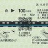 小倉→100円区間 乗車券
