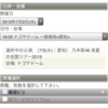 乃木坂46 名古屋ドーム公演チケット