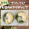 日本が誇るスーパーフード抹茶を使ったチアプディング!【レシピ】