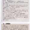TV fan 11月号 2017.9.23