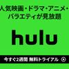 Hulu退会方法!?(Androidスマホで無料期間中に解約する場合)