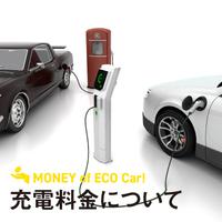 電気自動車っておトク? 充電料金とガソリン代、どちらが安い?