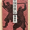 【陳舜臣著「中国任侠伝」】任侠,侠者とはなにか?