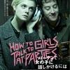 映画「パーティで女の子に話しかけるには」ネタバレ感想&解説