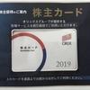 【オリックスから株主優待が到着!】株主カードの使い方について