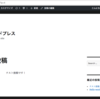 Docker for Mac で Compose を使って WordPress を設置する