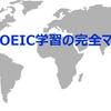 【完全保存版】TOEIC学習の総合マップ【これだけ見ればOK】