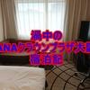あの騒動の中、ANAクラウンプラザ大阪に宿泊