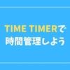 「TIME TIMER」を在宅仕事に使ってみたら、30分の仕事が20分で終わった
