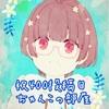 【感謝】祝!!ちゃんこの部屋400記事達成!!【祝辞】