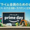Amazonプライムデー2018は36時間セールに!参加条件や注目の目玉商品は?
