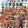 現役の男子プロレスラーを年齢順に並べてみた。【2016年4月版】