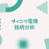 ダイコク電気【6430】銘柄分析