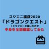 スクエニ福袋2020「ドラゴンクエスト(ドラクエ)」が届いたので中身を全部確認してみた。