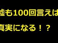 【千円札・逆さ富士の謎③】WJFプロジェクトは、いつまで嘘をつき続けるのか?