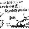 姫路 ハーフソールって何? 皆様、靴の修理のハーフソールってご存じですか?ハーフソールとは靴の底前面(ソール)に張る薄い板状のゴムの事です。