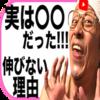 200万人超えユーチューバーの攻略の極意5選【アベマ しくじり先生】