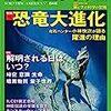 『日経サイエンス2018年9月号』