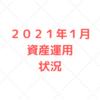 【家計管理 結果 検証】2021年1月 資産運用状況
