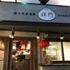 初めての記事は中目黒からお届けします♪ 点心飲茶酒館・祥門