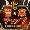 『音楽チャンプ』辛口審査員菅井も絶賛 女神降臨の「琴音」さん3週勝ち抜き!