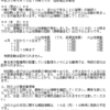 秋田駒ケ岳では今月4日以降は火山性微動は観測されず。噴火警戒レベルは1が継続!!