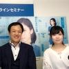 「LINE@で顧客リピートを伸ばす」「YouTube動画で売上を伸ばす」 NTT東日本オンラインセミナー