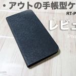 レイ・アウトのiPhone用手帳型ケースを購入!シンプルで使いやすくてオススメ【RT-P13SLC3】