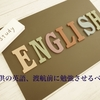 海外赴任!子供は渡航前に英語の勉強をするべき?【海外駐在・子供・英語準備】