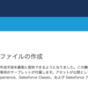 SFDC:Spring'18の認証されていないユーザのアセットファイルの作成
