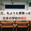 「起立、礼」よりも軍隊っぽい日本の学校の朝礼