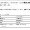 2/4 medu4/ 試験までの計画
