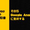 はてなブログPRO導入手順書⑤Google Analyticsに登録する