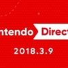3月9日朝7時より「Nintendo Direct 2018.3.9」放送決定!