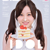【表紙 星野みなみ】B.L.T.  9月号 7月26日発売