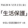 第11回 ゆるい言語活動のすゝめ(平成28年12月2日)