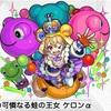 【モンスト】✖️【αシリーズ】新イベント『モンストIFストーリーズ』開催!!第3回は『IF世界の可憐なる蛙の王女 ケロンα』の適正クエストとわくわくの実を考察してみる。