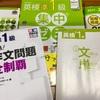 英検一次試験に合格するために役に立った参考書&勉強法! 〜参考書編〜
