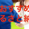 【還元率】おすすめふるさと納税 山形県三川町 つや姫 + パックライス