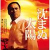 2009年(平成21年)日本映画「沈まぬ太陽」
