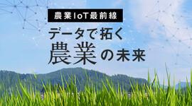 農家の「経験と勘」をデータで次世代につなぐ。農業IoT最前線 | 秋田県仙北市実証実験