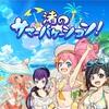 【カムトラ】イベント「渚のサマーバケーション!」が開始。イベント限定キャラが入手可能!