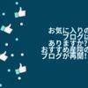 お気に入りのブログはありますか?おすすめ産院「ワイズレディスクリニック」(埼玉県幸手市)のブログが再開!
