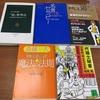 本五冊無料プレゼント2900冊目