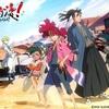 アニメ「天晴爛漫!」 3話の時代考証