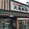丸亀製麺 石内バイパス店(佐伯区利松)牛すき釜玉