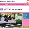 東京ドームシティアトラクションズ は閉鎖しろ!というかたぶんもう閉鎖だろうな・・・
