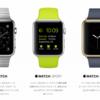AppleWatchは時計と思っていていいの?
