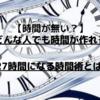 【一日が27時間に!?】時間が足りないと思ってる人でも大量に捻出できる最強の時間術とは!?