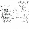 【偉人の失敗から学ぶ】ウンコを漏らした徳川家康